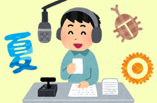 夏休み限定『夏休み子ども科学電話相談』が話題!