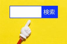 世界中で検索された「日本人」の第1位は?