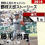 週刊野球太郎 プロ野球 記事画像#1