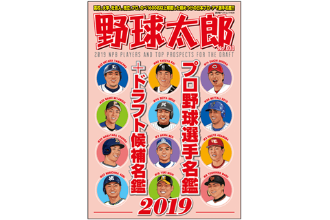 濃すぎる内容に大満足。『野球太郎No.030 プロ野球選手名鑑+ドラフト候補名鑑2019』発売!
