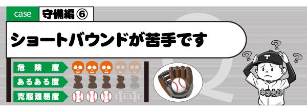 《実践野球!弱点克服マニュアル》守備編�E ショートバウンドが苦手です