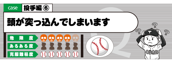 《実践野球!弱点克服マニュアル》投手編�E 頭が突っ込んでしまいます