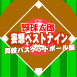 週刊野球太郎 野球エンタメコラム 記事画像#1