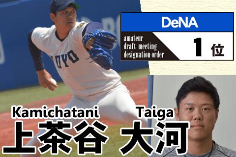 DeNA2018年ドラフト1位、上茶谷大河。今春に初勝利&三冠と大躍進の151キロ右腕(1)/野球太郎ストーリーズ