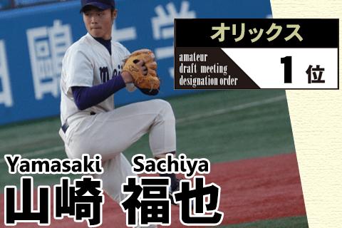 《野球太郎ストーリーズ》オリックス2014年ドラフト1位、山崎福也。脳腫瘍から復活を遂げたリーグ通算20勝左腕(2)