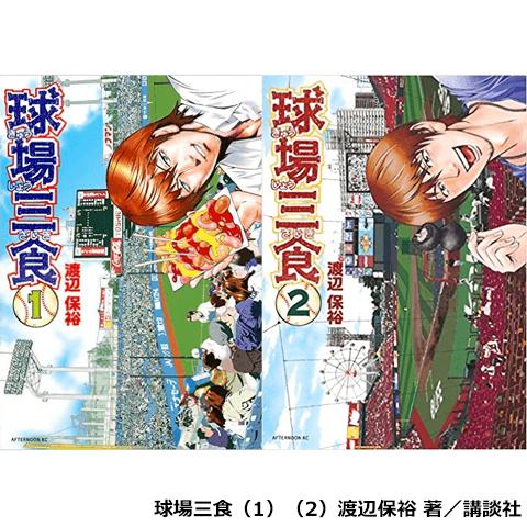 球場三食(1)(2)渡辺保裕 著/講談社