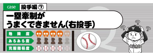 《実践野球!弱点克服マニュアル》投手編�F 一塁けん制がうまくできません(右投手)