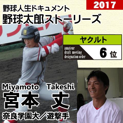 《野球太郎ストーリーズ》ヤクルト2017年ドラフト6位、宮本丈。「ほぼノーステップ」を貫いた攻撃型遊撃手