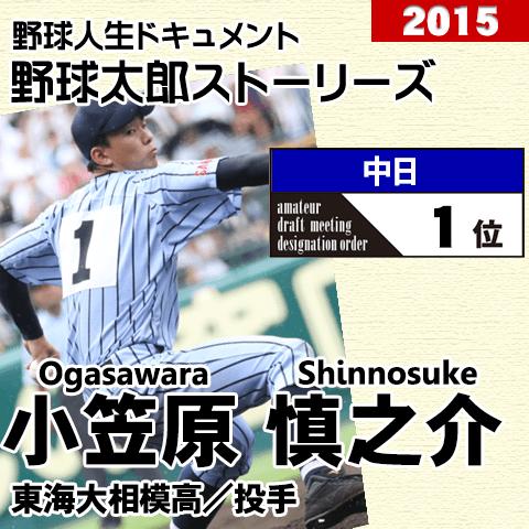 《野球太郎ストーリーズ》中日2015年ドラフト1位、小笠原慎之介。最速151キロを投げ込む甲子園優勝左腕(2)