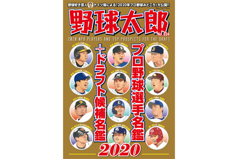 『野球太郎 No.034 プロ野球選手名鑑+ドラフト候補名鑑2020』の読みどころを紹介!