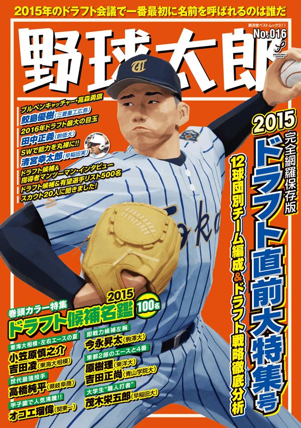 野球太郎No.016