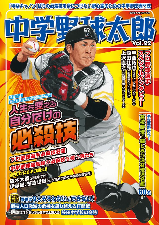 『中学野球太郎Vol.22 人生を変える自分だけの必殺技&野球は9人そろわないとできない』発売中!